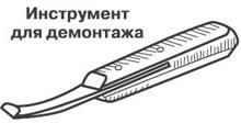 Инструмент для демонтажа панелей
