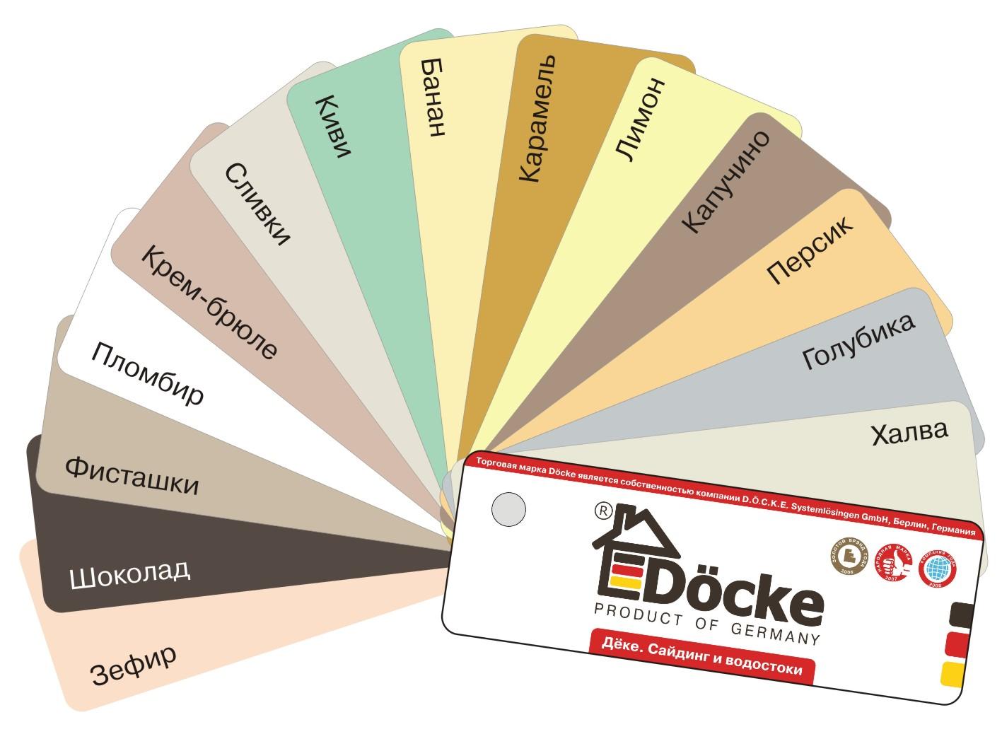 Виниловый сайдинг Döcke (Деке)