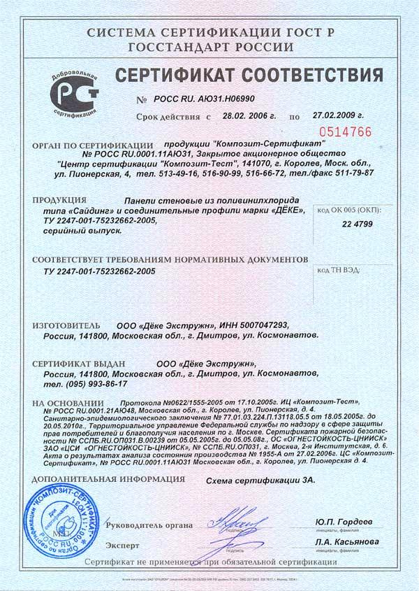 Отмена обязательная сертификация продукции что такое россертификация