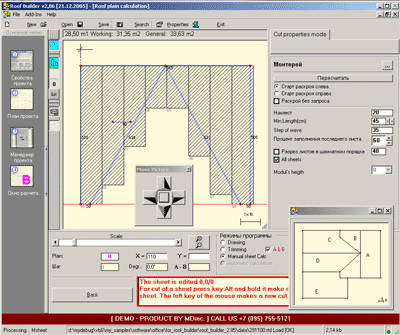 Основное окно расчета.  В нем происходит занесение плоскости и выполняется расчет по заданным условиям.
