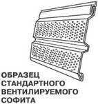 Вентилируемый софит