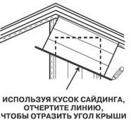 Определение угла крыши